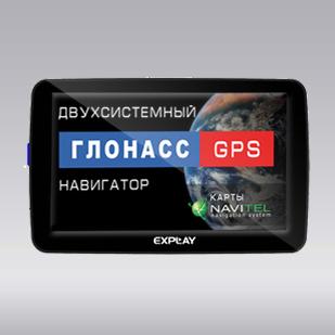 Инструкция Для Навигатора Explay Gn 530
